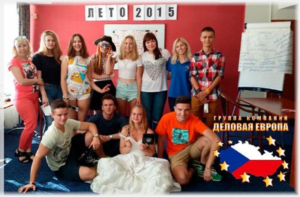 Летние языковые программы в Чехии — Деловая Европа